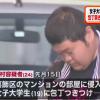 【中村光志】女子大生の部屋に押し入り緊縛、150万円盗んだ犯人のご尊顔wwwwww(画像あり)