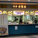 【衝撃】牛丼の吉野家が「初めての試み」を開始wwwすげえwwwww(画像あり)