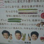 Twitter「#今度は福島がTOKIOを応援する番だ!」→ 結果wwwwwww