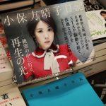 【炎上】小保方晴子の現在の画像…週刊文春でグラビアデビューした結果…(画像あり)