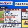 日大アメフト宮川泰介の反則ラフプレー事件がやばい展開に…(動画あり)