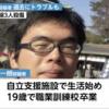 新幹線死傷事件の犯人・小島一朗の父親や関係者が衝撃発言…(画像あり)