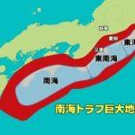 【衝撃】大阪地震の南海トラフ地震への影響…気象庁が重大発表…