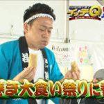 イッテQ、宮川大輔が春巻き早食いに挑戦した結果wwwwww