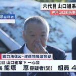 【大阪】山口組系組長、暴行事件でとんでもない発言wwwww
