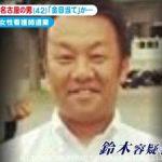 静岡看護師殺人事件、犯人の鈴木充に衝撃事実判明…(画像あり)