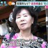 嫁と家政婦は見た!紀州のドンファン野崎幸助が不審死した晩の一部始終がこちら・・・