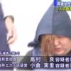 【酒々井暴行事件】オバQといわれた26歳被害女性に衝撃事実…(画像あり)