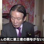 【死因】紀州のドンファン野崎幸助の嫁と家政婦が怪しすぎる…(画像あり)