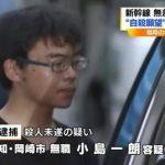 【新幹線殺傷】犯人の小島一朗、事件当日の朝にとんでもない姿が目撃されていた・・・