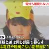 目黒5歳女児虐待死事件、新たな新事実判明・・・(画像あり)