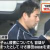 津山小3女児殺人事件の犯人・勝田州彦の正体がやばすぎる…(画像あり)