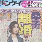 【愕然】NHK桑子真帆と谷岡慎一の離婚原因はこれかwwwwww