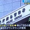 【事件】水曜日のダウンタウンがついに警察沙汰wwwwwwww