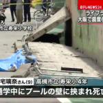 【大阪地震】9歳女児死亡のブロック塀→住民「こら崩れるで」校長「チェックしてや」市教委「…安全っと(キュキュッ)」→