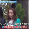 練炭自殺偽装殺人事件、大阪府警は被害者の足立聖光さんの司法解剖をせず→ 妻から何度も要望され、遺体を調べ直した結果・・・(画像あり)