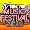 【衝撃】テレ東音楽祭2018を放送した結果wwwwwwwwww