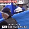 新幹線殺傷事件、被害者の梅田耕太郎さんに衝撃事実…(画像あり)