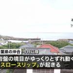 【衝撃】千葉で相次ぐ地震の原因がこちら・・・