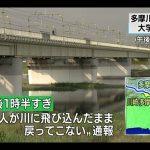 【衝撃】18歳DQN大学生、多摩川に飛び込んだ結果・・・・・・