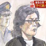 リンちゃん殺害事件・渋谷恭正が裁判でガチでとんでもない発言wwwwww(画像あり)
