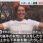芸人・グイグイ大脇拓平が逮捕!!10代女性にヤバイことを・・・(画像あり)
