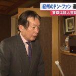 【死因は…】紀州のドンファン・野崎幸助の司法解剖の結果・・・