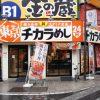【閉店】「東京チカラめし」の現在がやばい・・・・・