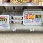 【狂気】ペヤング新商品、ガチでやばいwwwwwww(画像あり)