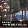 【新幹線殺傷】死亡した梅田耕太郎さん勤務先の会社がコメント…(画像あり)