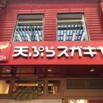 【悲報】スガキヤ、このレベルの天ぷら定食をとんでもない値段で発売してしまう(画像あり)