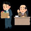 【愕然】上司「次の給料日までで辞めろ」俺「」→結果・・・