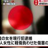 神戸バーベキュー殺人事件、犯人の女に衝撃の新事実判明!!!(画像あり)