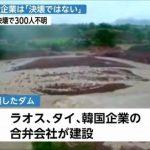 【衝撃】ラオスのダム決壊の原因がとんでもないことに…(画像あり)