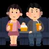 【悲報】陰キャさんの映画の誘い方がすご過ぎると話題にwwwww ご覧ください(画像あり)