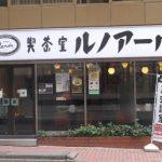 【愕然】喫茶店はルノアールが最強の理由wwwwwwww