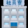 【バイト募集】高校生ボク「寮使わさせてもらうことは可能ですか?」バイト募集会社「」→ 結果wwwww