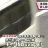 【堺市事故】おっさん、バイクの大学生に追い抜かれて発狂した結果・・・