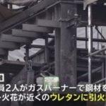 【ビル火事】多摩の火災、原因がヤバすぎる…(画像あり)
