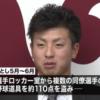 逮捕の元巨人・柿沢貴裕に衝撃の過去判明…危険人物だった…