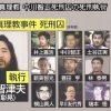 オウム麻原彰晃の死刑執行、海外の反応がやばい・・・・・