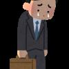 【愕然】上司「お前がいると仕事が遅くなる」新人俺「」→ 他の仕事やらされた結果・・・