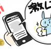 課金厨「20000円課金した!新キャラ来いッ!来いッ!来なかった…」俺「…」