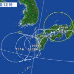 【マジかよ】台風12号の最新進路予想図がやばい・・・