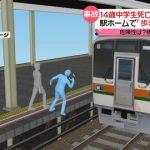 【人身事故】東静岡駅で列車と接触した中3男子が死亡→ 日本人の反応がやばい・・・