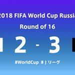 【W杯】サッカー日本vsベルギーの採点・評価www戦犯はwwwww