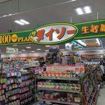 訪日外国人が100円ショップ「ダイソー」で買う物ランキングwww意外wwwww