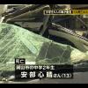 【マジかよ】岡山中学生5人死傷事故で新事実判明・・・