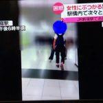 【狂気】JR新宿駅に出没する「ぶつかる男」がやばいwwwwww
