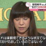 【衝撃】安田純平の嫁myuが会見で爆弾発言!!!(画像あり)